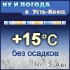 Ну и погода в Усть-Коксе - Поминутный прогноз погоды